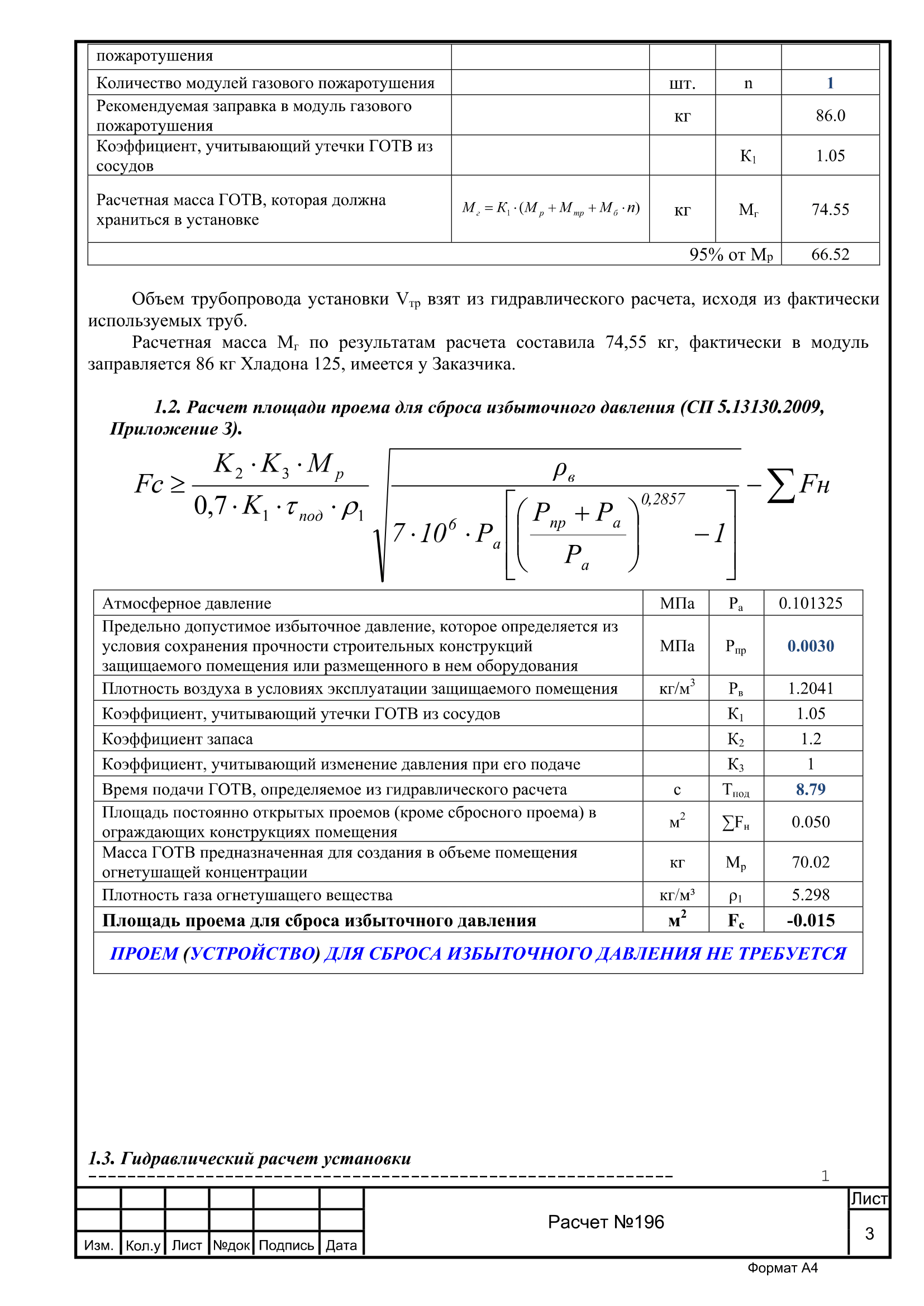 Гидравлический расчет установки пожаротушения