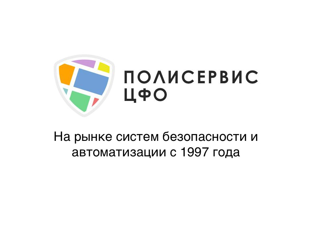 poliservice-logo-big-medium-with-slogan 2